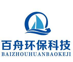 青岛百舟环保科技有限公司