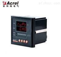 ATE400安科瑞无线测温系统ATE系列