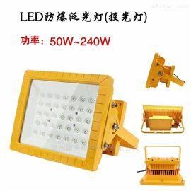 LED防爆灯100W/防爆壁灯70W/防爆证书齐全