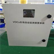 联网型VOCs在线监测设备济南建委