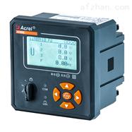 安科瑞AEM96嵌入式智能電能表96型