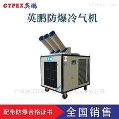 YPHB-18EX(Y)3匹防爆冷气机,湖南工业使用