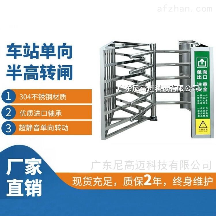 高铁站不锈钢手动半高旋转闸单向门