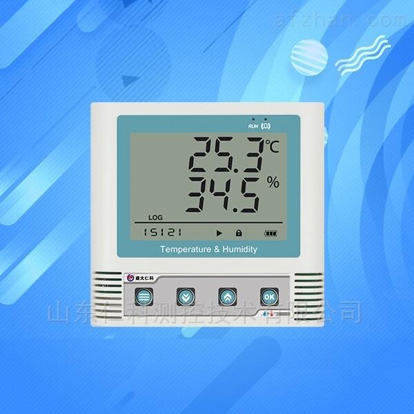 仓储温湿度记录仪