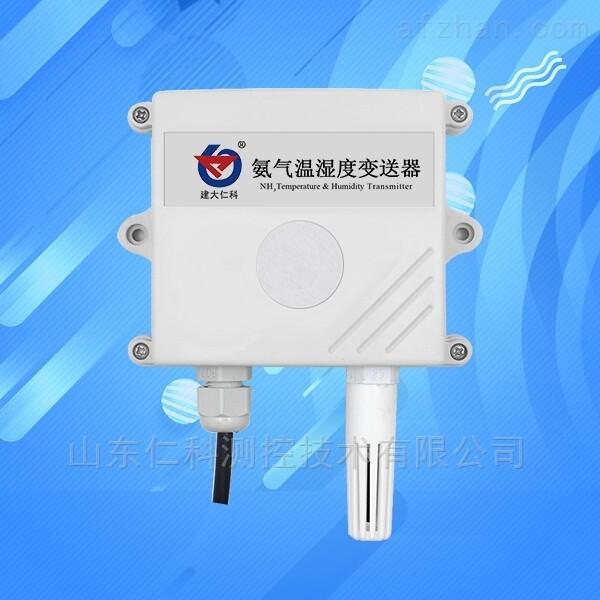 氨气传感器NH3浓度监测