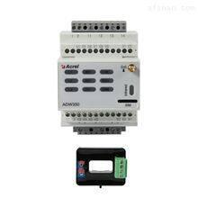 ADW350WD-4G/K三相有功电能表 5G电信基站用表