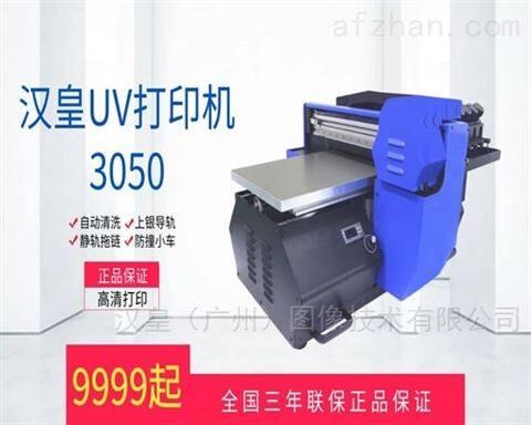 大连HH3050T恤彩印机