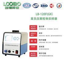 LB-120F(GK)智能中流量采样器(高负压)/氟化物/颗粒物
