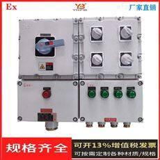 BXM-BXM51-6/20K63防爆照明开关箱