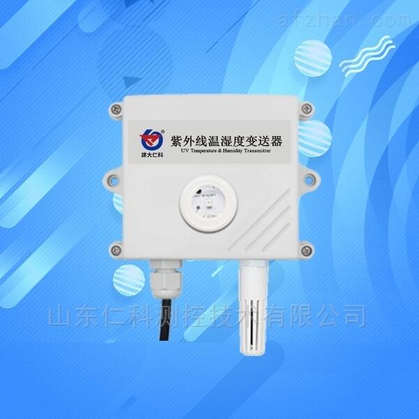 紫外线变送器照射强度监测 rs485 光照检测