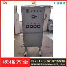 BX-防爆配电箱总柜 钢板焊接防爆型电源柜
