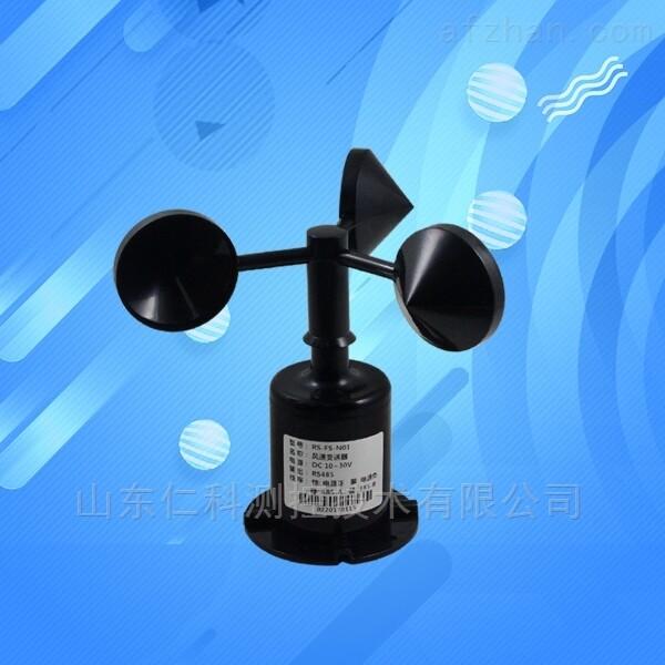 建大仁科风速仪风速传感器