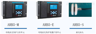 安科瑞ARB5系列弧光保護裝置