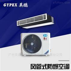 风管式防爆空调  1p/1.5p/2p/3p/5p