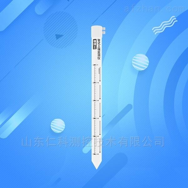 管式土壤墒情监测仪一体化温湿度水分传感器