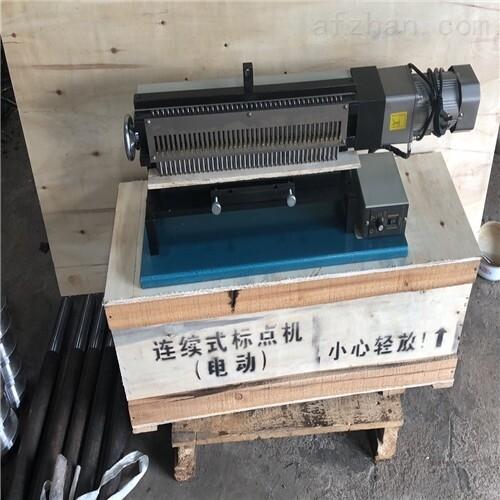 YD-300A/YD-300标距打点机