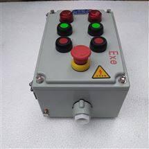 2灯4钮带急停铝合金防爆控制箱
