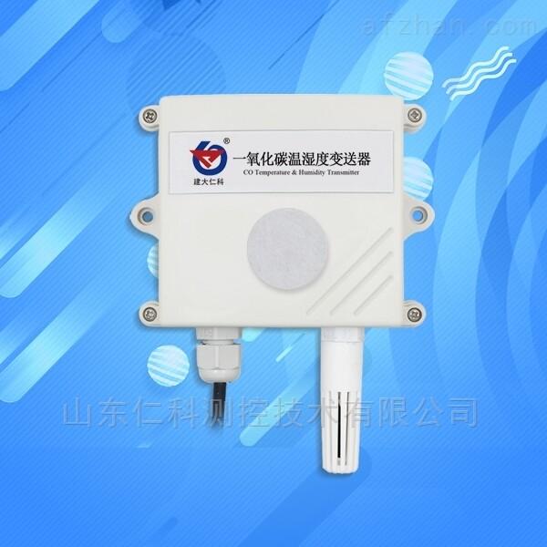 CO一氧化碳传感器