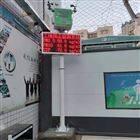北京工地扬尘污染源监测无线传输预警系统