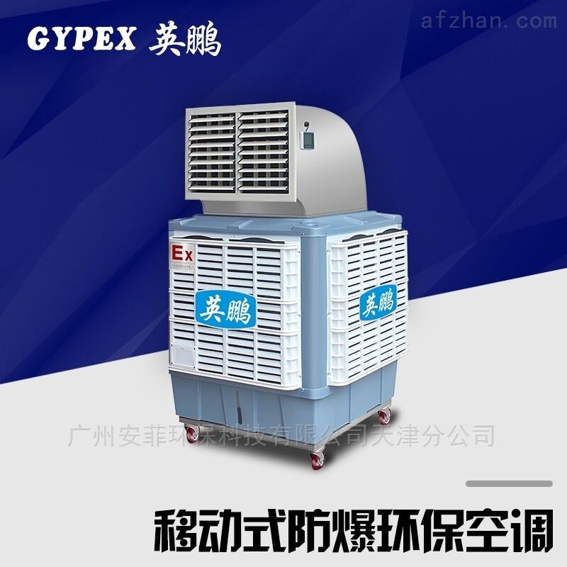 防爆环保空调,风量:18000m³/h