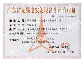 无线电生产许可证