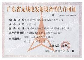 无线电销售许可证