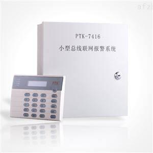 PTK-7416小型IP网络总线报警主机