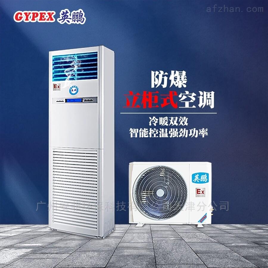 桂平煤气站防爆空调柜式