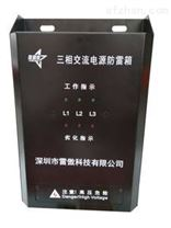 10-20K三相电源防雷箱