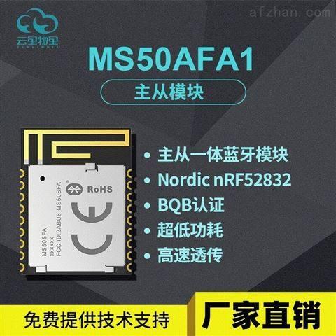 高速透传主从一体蓝牙5.0模块