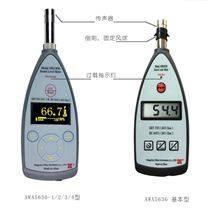 爱华AWA5636型声级计/测试仪