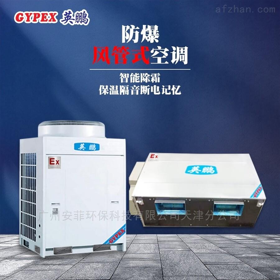 杭州实验室风管式防爆空调