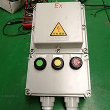 BQC电机控制防爆磁力启动器