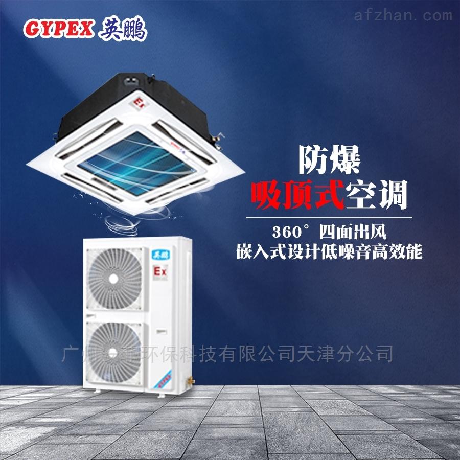 广州防爆空调,制药厂防爆天花机