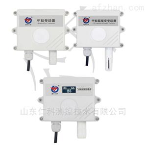 甲烷温湿度变送器485型
