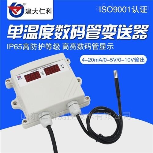 建大仁科电子温度计传感器