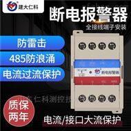 建大仁科单相三相 断电告警器断电报警器