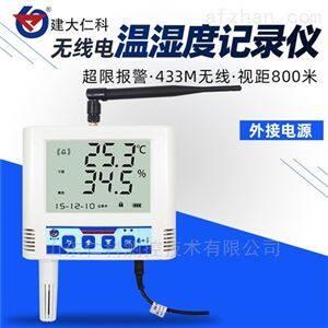 建大仁科无线温湿度计变送器记录仪