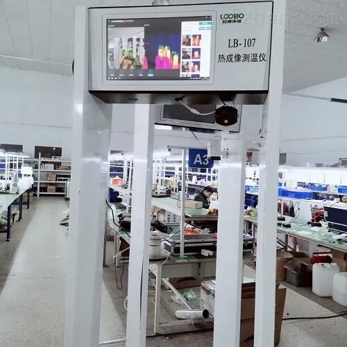 聊城地区门框式红外热成像测温仪
