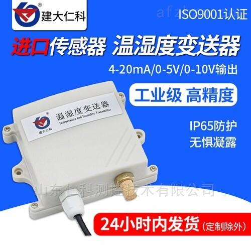 建大仁科温湿度变送器高精度传感器