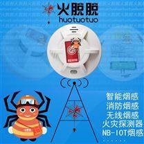 火脱脱NB-IOT烟感探测器的基本参数