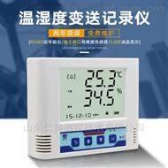 建大仁科 室内壁挂式温湿度检测变送器