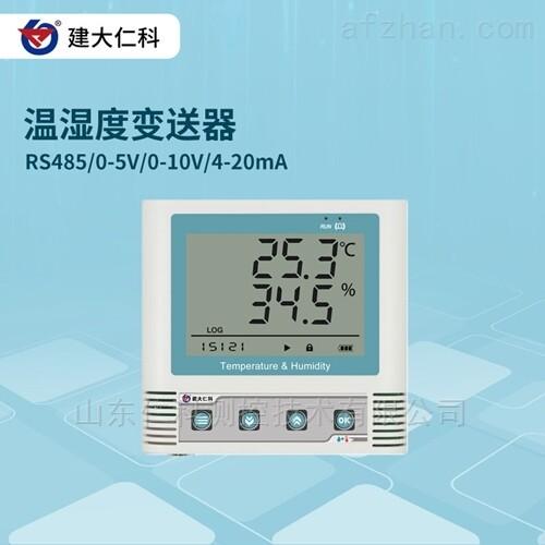 建大仁科 温湿度传感器  监测系统