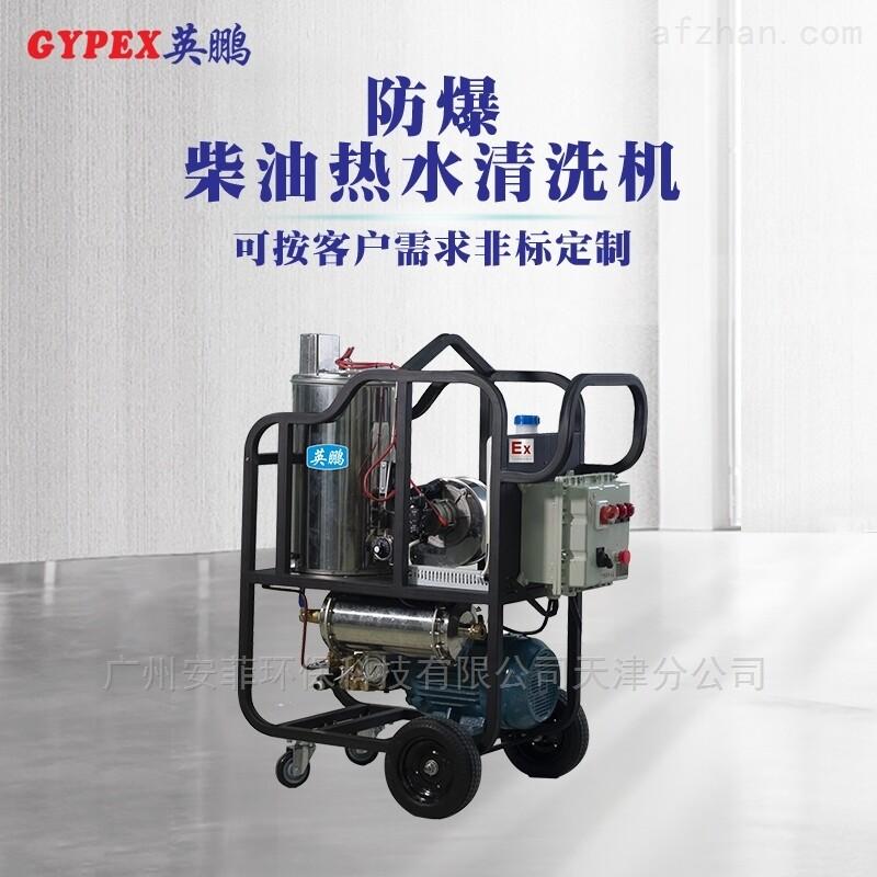 深圳防爆工业油污清洗机