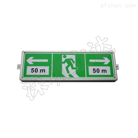 立达交通诱导类隧道消防应急照明 疏散指示