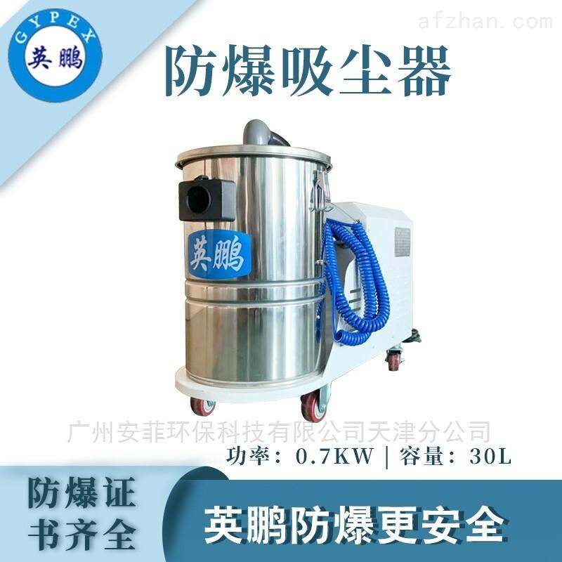 广州防爆吸尘器,制药厂防爆除尘器