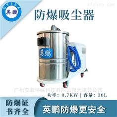 EXP1-10YP-30L广州防爆吸尘器,制药厂防爆除尘器