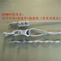 光缆金具电力金具OPGW光缆悬垂串耐张串批发厂家