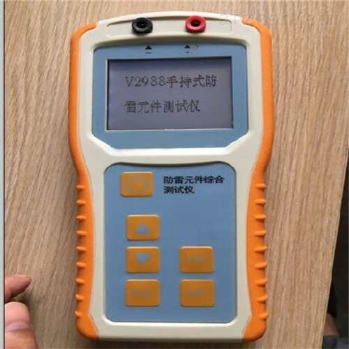 GYFC-2G防雷元件测量仪价格