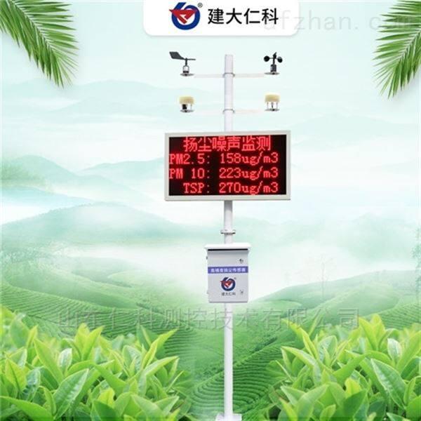 建大仁科空气监测仪器厂家在线扬尘监测价格